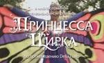 http://princess-circus.narod.ru/img/princess-2-1.jpg